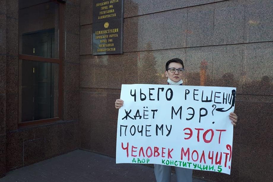Активисты дома по Конституции,5 в Уфе хотят достучаться до властей города.