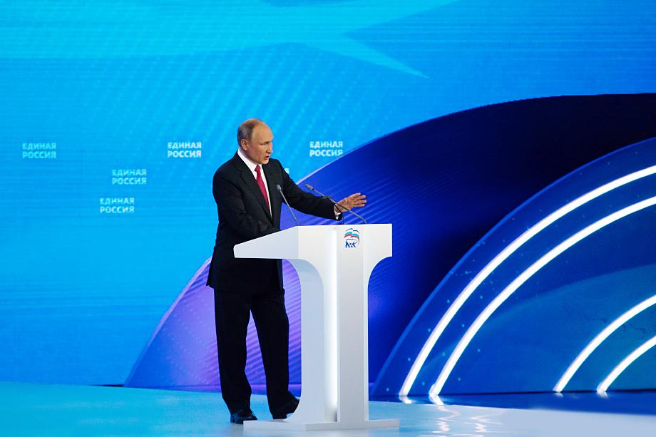 Выступление Владимира Путина с докладом на XX съезде «Единой России».