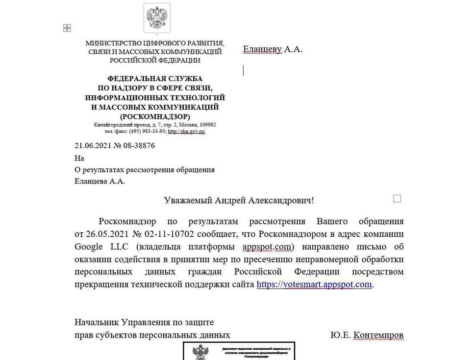 Роскомнадзор (РКН) удовлетворил жалобу уральского юриста на неправомерные действия команды оппозиционера Алексея Навального.