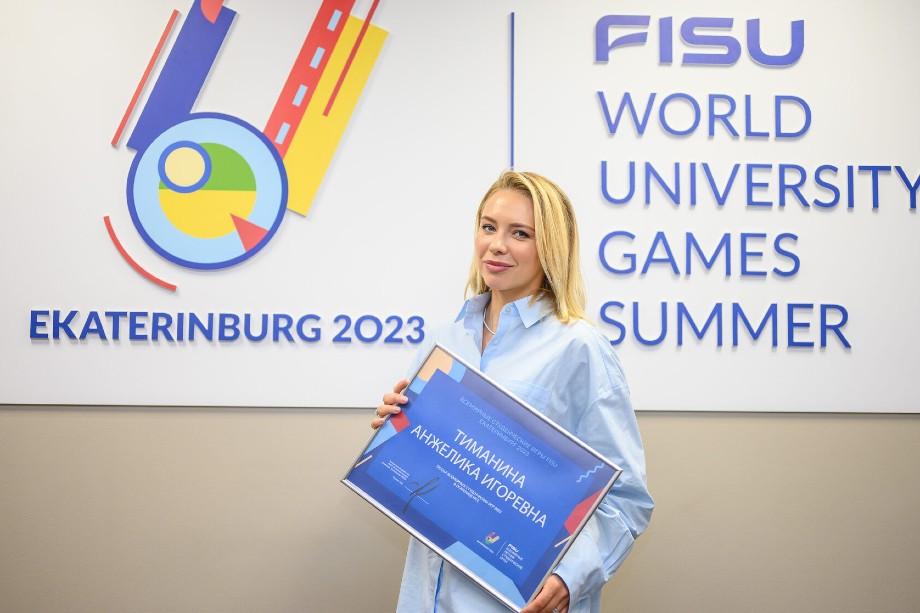 Анжелика Тиманина стала послом Универсиады в Екатеринбурге.