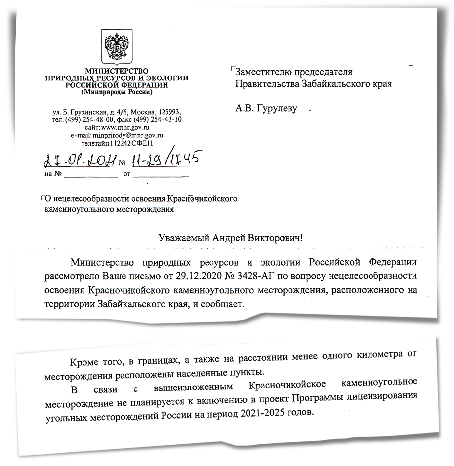В 2021 году борцы за байкальскую природу получили ответ, что Красночикойское месторождение не планируется включать в программу лицензирования угольных месторождений России на период 2021–2025 годов.