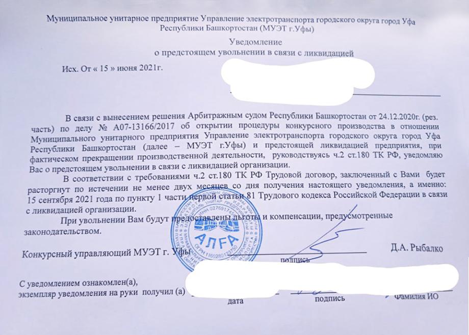 Сотрудники МУЭТ Уфы получили уведомление о грядущем увольнении.