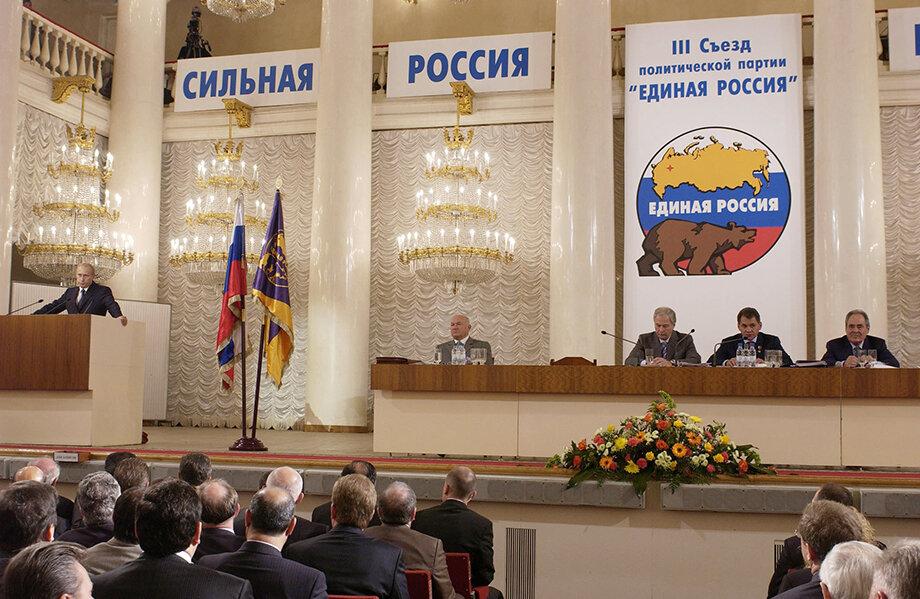 Созданная после избрания президентом Владимира Путина в 2003 году «Единая Россия» стала побеждать на выборах и превращаться в полноценную правящую партию.