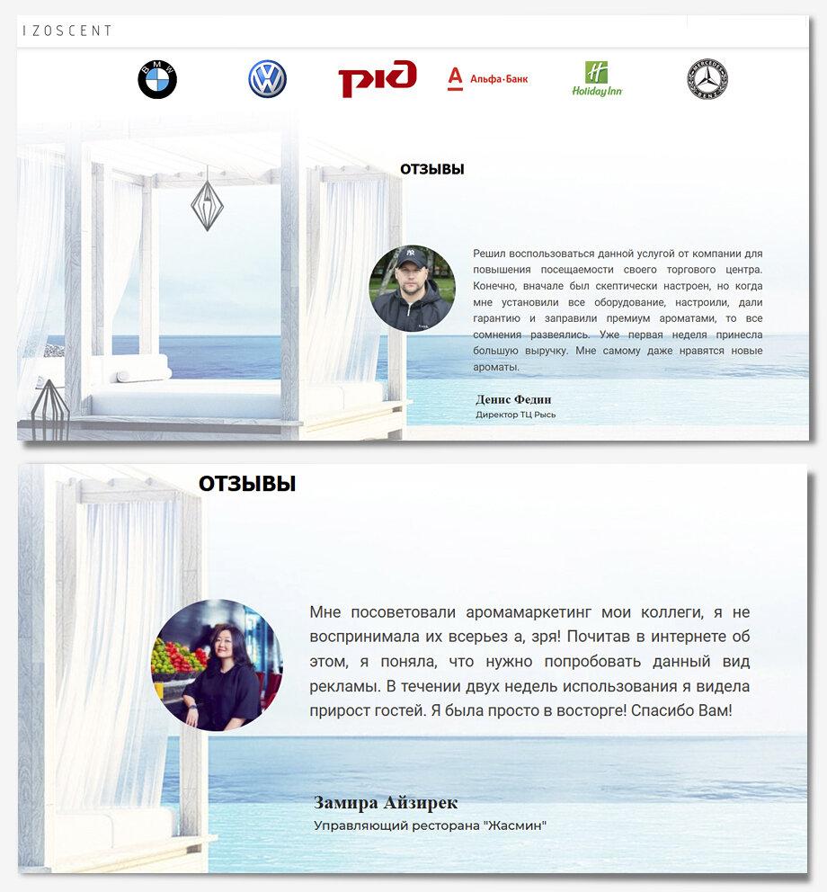 Логотипы спонсоров и фейковые фотографии в отзывах на сайте фирмы «Изосент».
