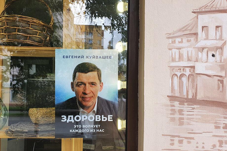 Штаб Куйвашева принял решение не использовать в предвыборных материалах символику и даже наименование «Единой России», сделав ставку на личность губернатора.