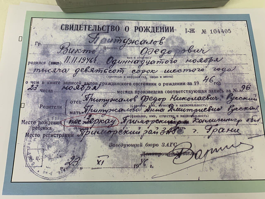 Свидетельство о рождении первого родившегося на Куршской косе.