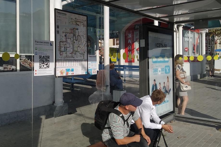 Фото: группа департамента транспорта города Севастополя в соцсети «ВКонтакте»