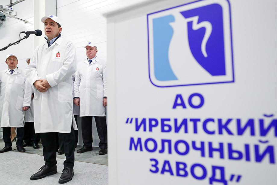 Губернатор Свердловской области Евгений Куйвашев дал гарантии Ирбитскому молочному заводу, что приватизации в ближайшее время не будет.