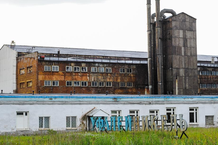 В 2017 году «Уфалейникель» был признан банкротом, кредиторская задолженность предприятия превышала 17 млрд рублей.