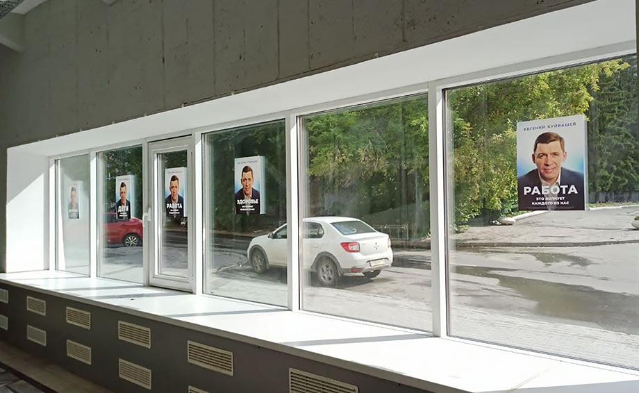 В кампании по продвижению личности губернатора отсутствовала символика «Единой России».