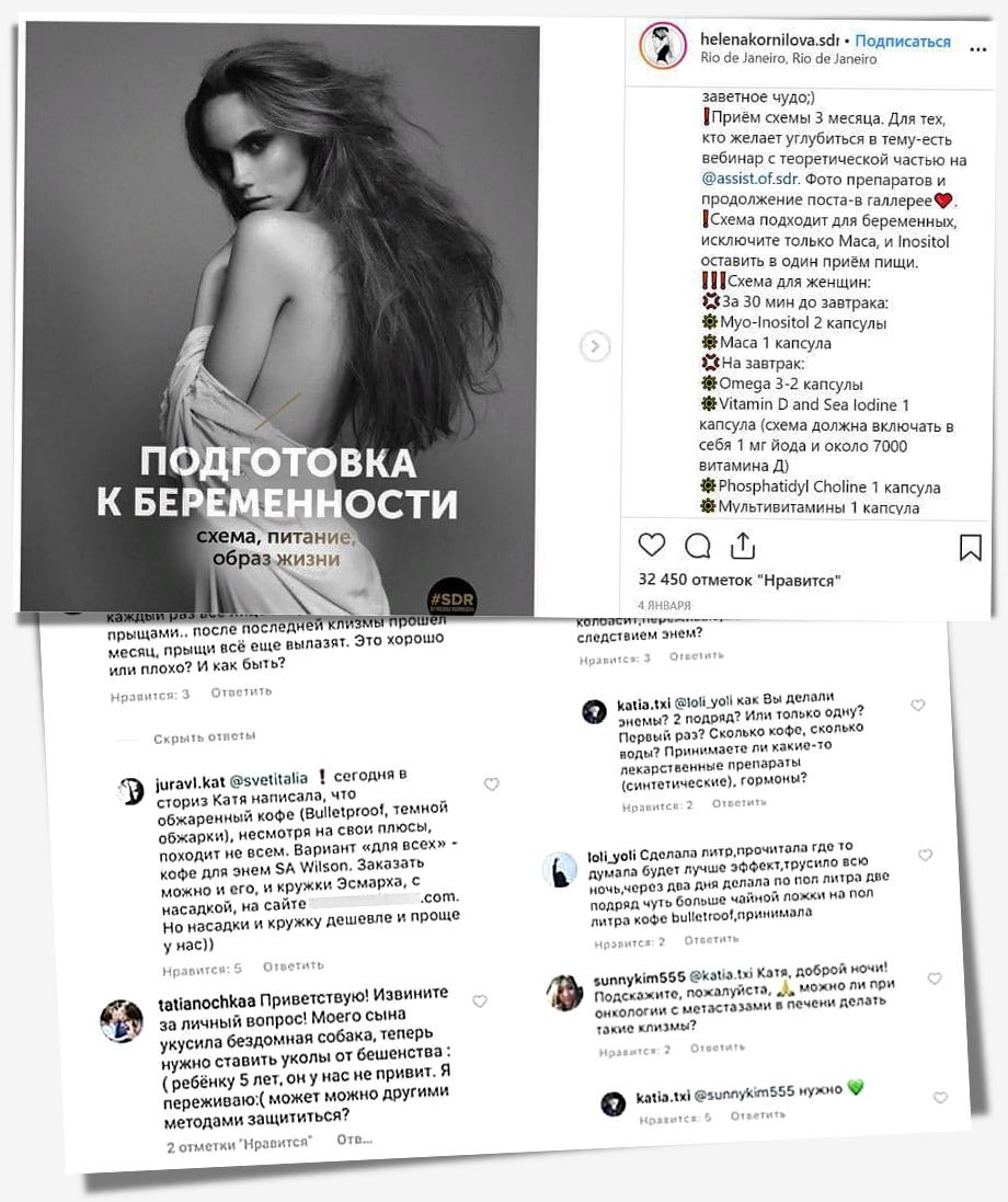 Недавно в центре скандала оказалась популярный инстаграм-блогер Елена Корнилова. Девушка давала советы по лечению БАДами.