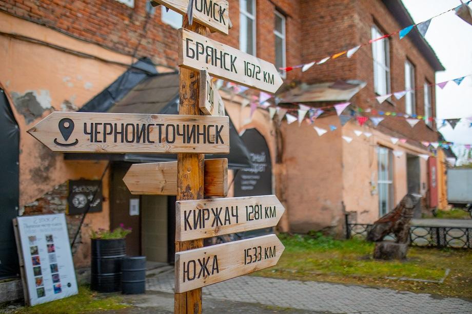 Расчётная стоимость проекта «Арт-резиденция» в Черноисточинске – около 15 млн рублей.