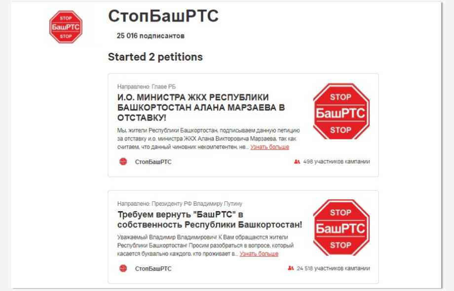 Петиции «СтопБашРТС» на сайте Change.org.