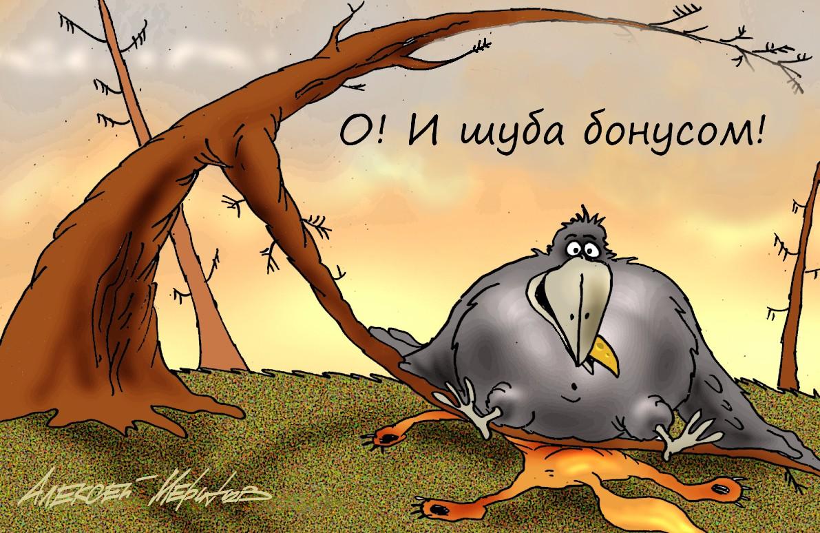 Вороны-москвички.