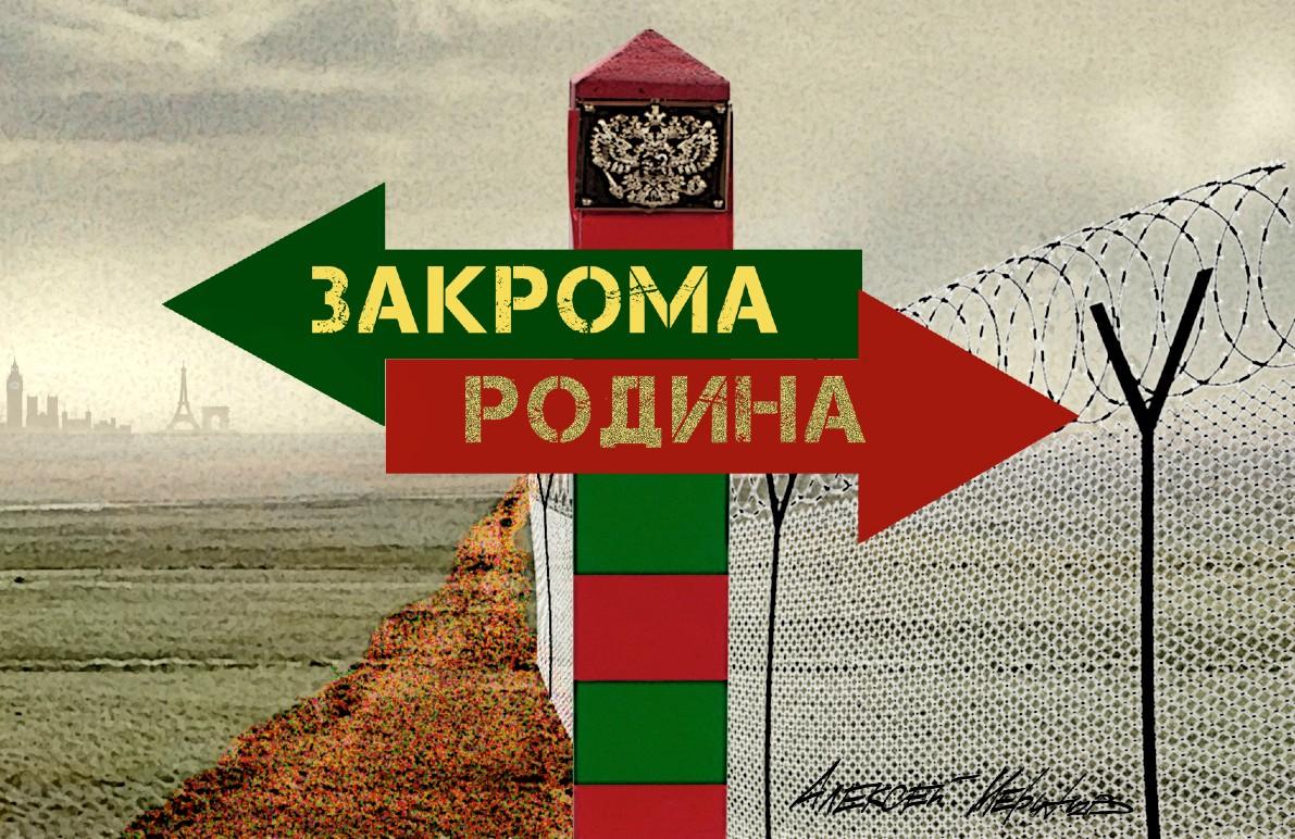 Кому вне Руси жить хорошо