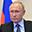 Владимир Путин | президент России