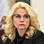 Татьяна Голикова   заместитель председателя Правительства РФ